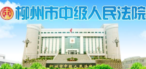 柳州中级人民法院专题
