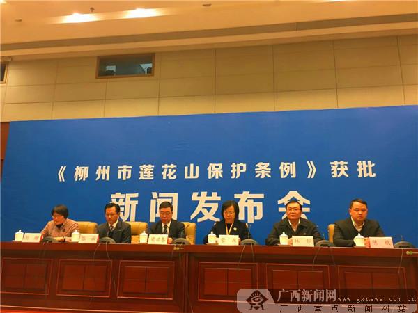 柳州首部实体性法规《柳州市莲花山保护条例》获批