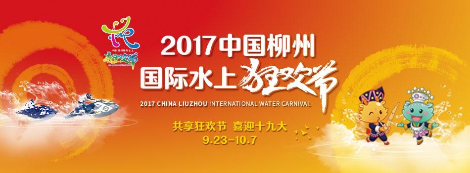 2017中国·柳州国际水上狂欢节