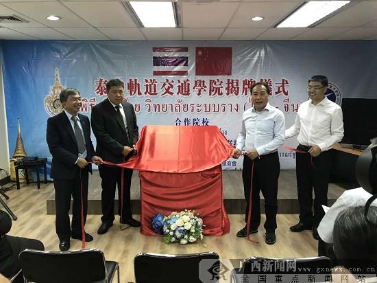 中国首家海外轨道交通学院在泰国成立