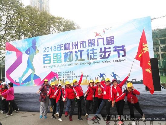 柳州市举办元旦百公里徒步以及迎新公益骑行活动