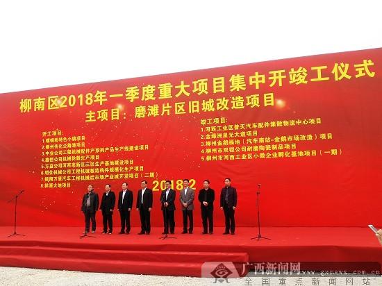 总投资156.9亿 柳州柳南区一季度重大项目开竣工