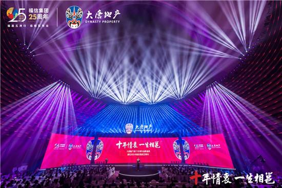 大唐地产南宁10周年品牌盛典温情发布