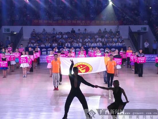 2018中国・柳州体育舞蹈公开赛鸣锣开赛