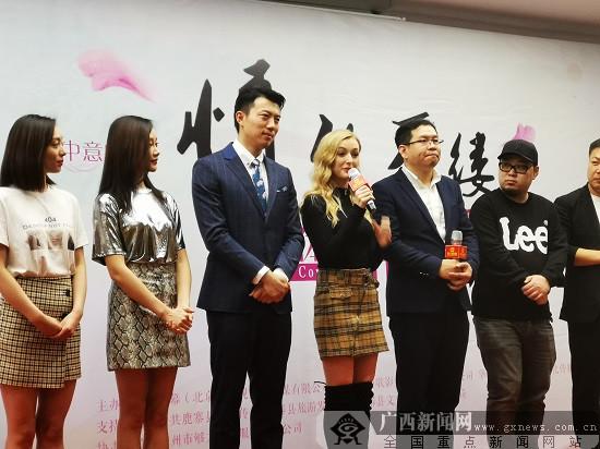电影《情丝万缕》在柳州举行媒体发布会
