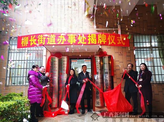 ag电子游艺官网市柳北区调整行政区划 柳长街道办事处揭牌