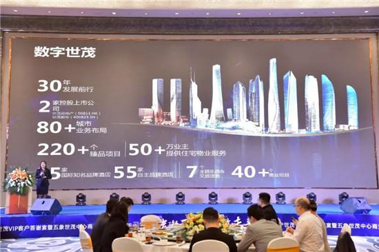 南宁五象世茂中心商业新品产品说明会圆满举办