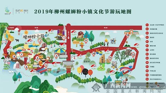 2019年柳州螺蛳粉小镇文化节将于11月中旬举行