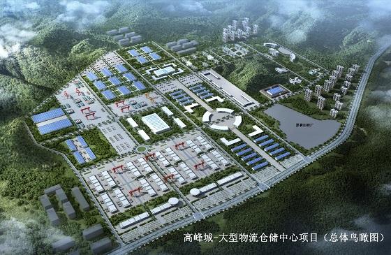 广西高峰城大型物流仓储中心项目签约启动