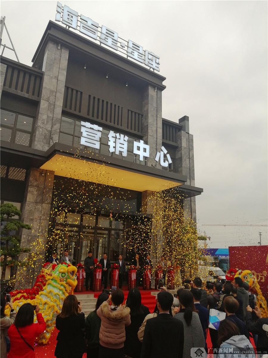 南宁海吉星·星座广场营销中心开放