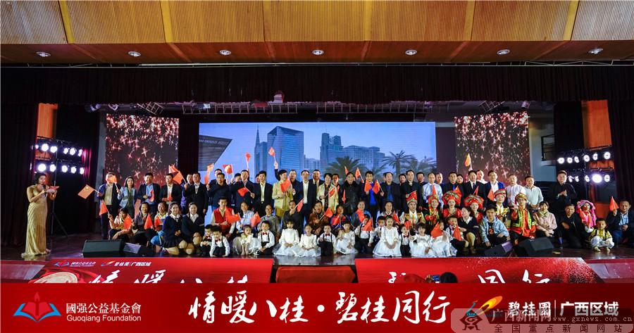 2020年碧桂园扶贫公益晚会在南宁举行