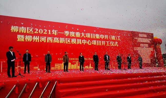 柳南区2021年一季度重大项目集中开竣工