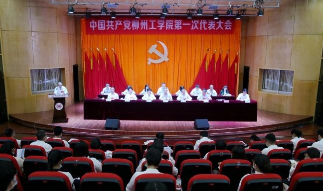 中国共产党威尼斯人网站工学院第一次党员代表大会胜利召开