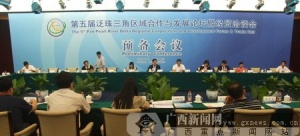 第五届泛珠论坛暨经贸洽谈会预备会在南宁召开