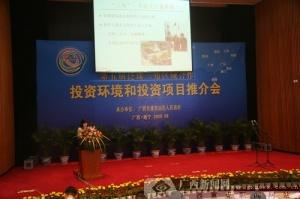 [原创]泛珠大会举行投资环境和投资项目推介会