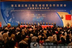 [原创]第五届泛珠贸洽会开馆暨签约仪式今早举行