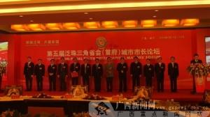 [首发]第五届泛珠城市市长论坛在南宁市举行(图)