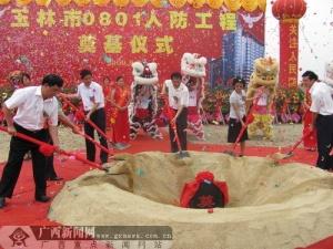 玉林13个项目同日开(竣)工 献礼新中国60华诞