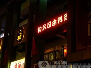 南宁和久日本料理