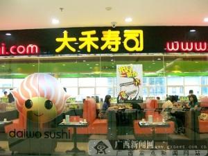 南宁大禾寿司