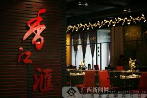 南宁时尚餐厅:香江汇