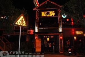 邕州老街:点醉酒吧