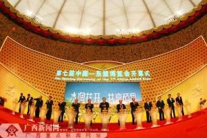 贾庆林出席第七届中国-东盟博览会开幕式
