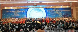 中国·玉林中小企业商机博览会隆重开幕