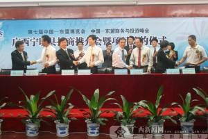 宁明举行推介会暨项目签约仪式 签约40亿元