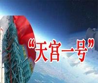 """""""天宫一号""""太空寻梦"""