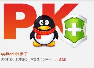 腾讯 PK 360