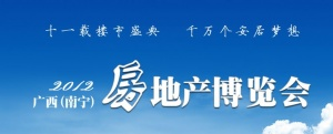 2012广西(南宁)房地产博览会
