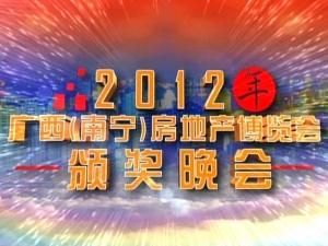 2012年广西(南宁)房地产博览会大型颁奖晚会