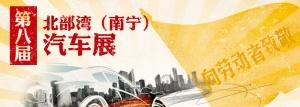 北部湾(南宁)第八届汽车展