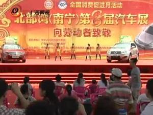 北部湾(南宁)第八届汽车展 全球鹰新车发布