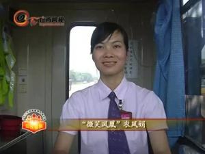 """""""微笑凤凰""""农凤娟"""