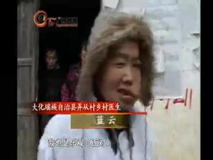 """""""精诚大医""""蓝云"""