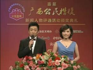 首届广西公民楷模新闻人物评选活动颁奖典礼(下)