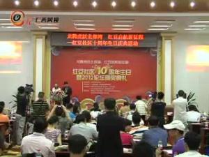 红豆社区10周年生日暨2012论坛颁奖典礼