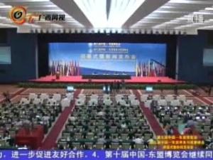 """第九届中国-东盟""""两会""""闭幕式3"""