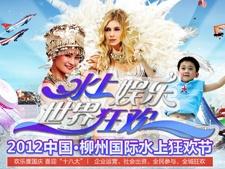 2012中国・柳州水上狂欢节开幕式