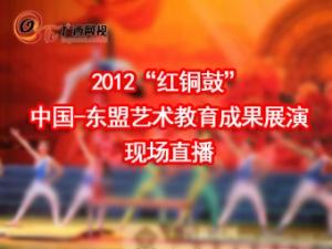 """2012""""红铜鼓""""中国-东盟艺术教育成果展演"""