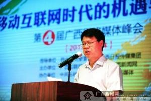 第四届广西网络媒体峰会24日上午在玉林隆重举行
