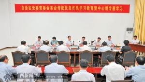 自治区党委常委会开展革命传统优良作风学习教育