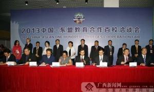 2013中国-东盟教育合作百校洽谈会成果丰硕