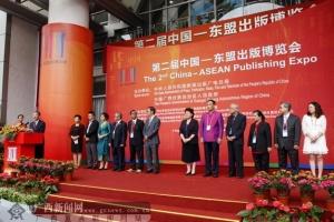 第二届中国-东盟出版博览会开幕