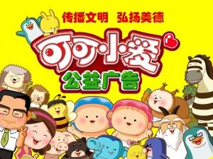 动漫《可可小爱》公益广告剧