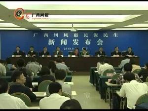 广西纠风惠民保民生 新闻发布会(上)
