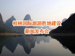 桂林国际旅游胜地建设新闻发布会