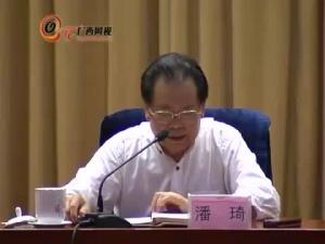 我的中国梦―广西高校青年学生形式政策报告会(二)